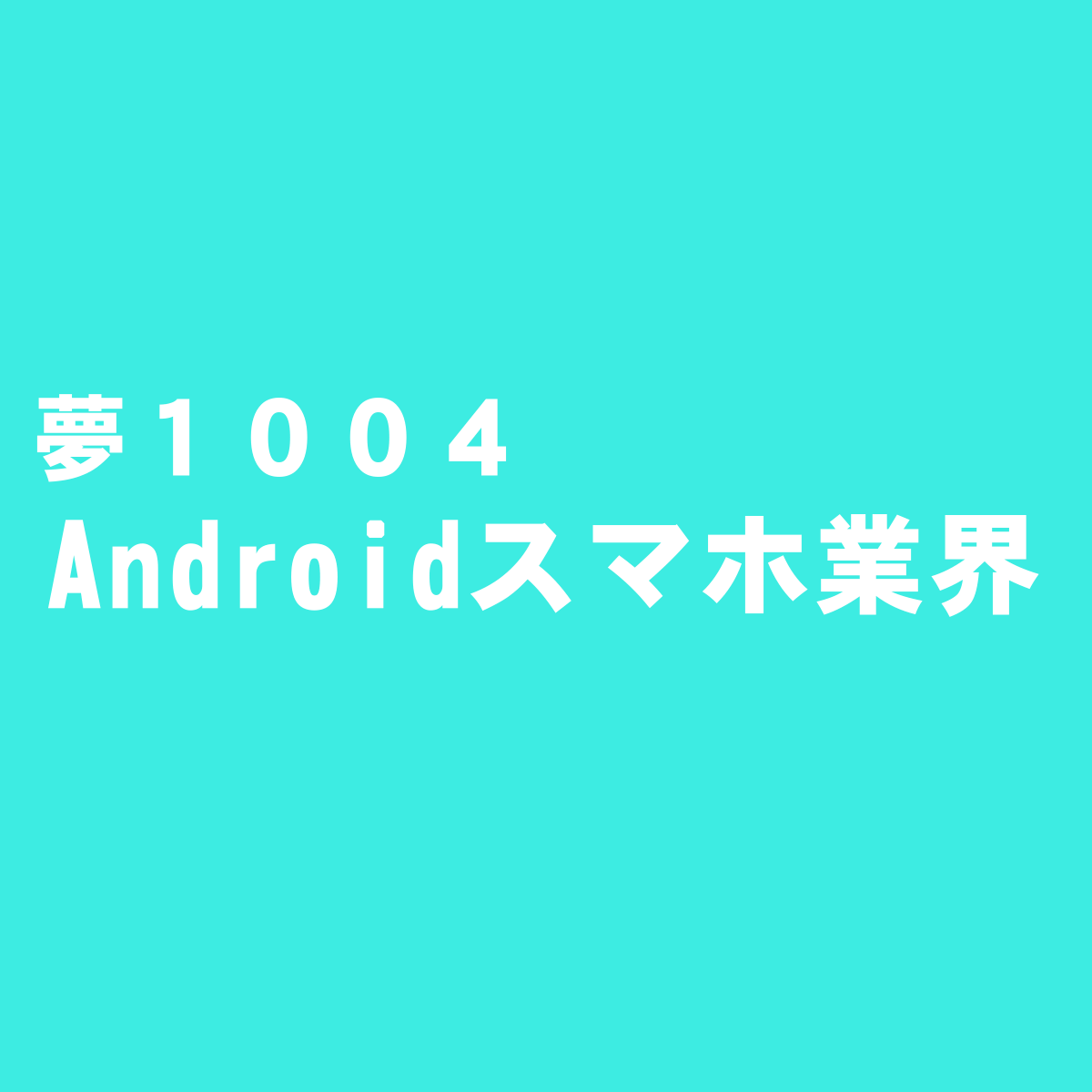 Androidスマホ業界。
